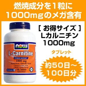 カルニチン サプリメント ダイエット ダイエットサプリ アメリカ タブレット