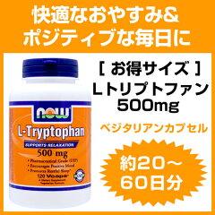 高品質・高純度Lトリプトファンを低価格で![サプリメント/健康サプリ/サプリ/アミノ酸/お徳...