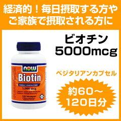 ビオチンならサプリンクス!レビュー2000件突破の大人気サプリメント♪Now Foods Biotin[美容/...