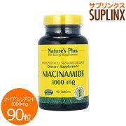 ナイアシンアミド サプリメント ビタミン ナイアシン ネイチャーズプラス アメリカ タブレット サプリンクス