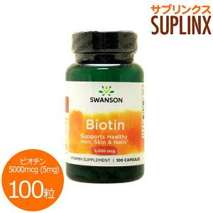 ビオチン ビタミン サプリメント アメリカ カプセル サプリンクス