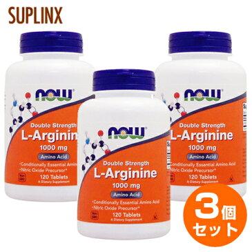 【3個セット】Lアルギニン 1000mg 120粒 071-00035[サプリメント/健康サプリ/サプリ/アルギニン/now/ナウ/栄養補助/栄養補助食品/アメリカ/タブレット/サプリンクス] アミノ酸