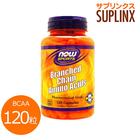 BCAA(バリン・ロイシン・イソロイシン)120粒入[サプリメント/健康サプリ/サプリ/BCAA/now/ナウ/栄養補助/栄養補助食品/アメリカ/カプセル/サプリンクス]