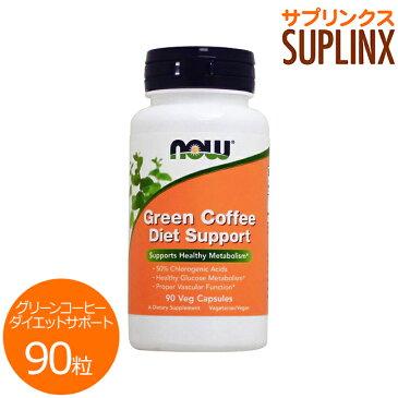 グリーンコーヒー ダイエットサポート(クロロゲン酸含有) 90粒[ダイエット/ダイエットドリンク/ダイエットコーヒー/now/ナウ/燃焼系/カプセル/サプリンクス]