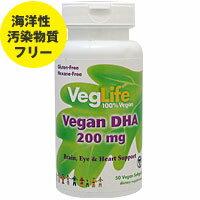 動物性由来の原料を一切使用しない植物性DHAを200mg含有!ビーガンDHA 200mg 50粒