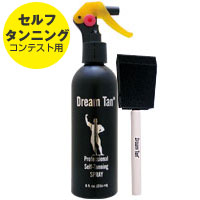 Dream Tan(ドリームタン)『プロフェッショナル セルフタンニング スプレー』