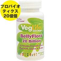 乳製品を含まないベジタリアンにも人気の善玉菌ミックス!ベリーフローラ(11種類20億個のプロ...