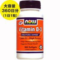 [ お得サイズ ] ビタミンD3 1000IU 360粒[サプリメント/健康サプリ/サプリ/ビ…