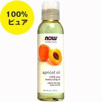 天然フルーツオイルでぷるんツヤ肌をサポート♪100%ピュア アプリコットオイル(杏仁オイル) ...