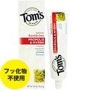 フッ素不使用トムズオブメイン歯磨き粉3種のフレーバー
