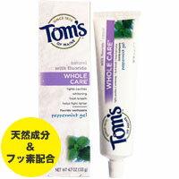 ナチュラル成分&フッ素配合で白く輝く歯に♪人気のトムズ歯磨きジェル3種のフレーバー!トムズ...