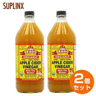 アップルサイダービネガー(リンゴ酢)