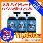 【送料無料】【5本セット】メガハイドレート(マイナス水素イオンサプリ) 60粒水素 サプリ 3…