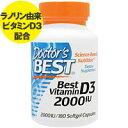 ベスト ビタミン D3 2000IU 180粒 サプリメント 健康サプリ サプリ ビタミン ビタミンD 栄養補助 栄養補助食品 アメリカ ソフトジェル サプリンクス
