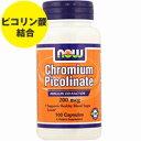クロミウムピコリネート(クロム) 200mcg 100粒 サプリメント 健康サプリ サプリ ミネラル クロム now ナウ 栄養補助 栄養補助食品 アメリカ カプセル その1