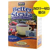 持ち運び便利な個別包装!摂取カロリーが気になる方向けの天然甘味料ベター ステビア オリジナ...