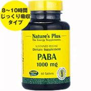 パラアミノ サプリメント ビタミン ネイチャーズプラス アメリカ サプリンクス