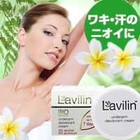 ラヴィリン ワキ用デオドラントクリーム (1度塗りで1週間ずっとワキの臭いをケア!Lavilin ラビリン アンダーアームクリーム)[ボディケア/デオドラント/制汗剤/クリーム/MicroBalancedProducts/通販][ 20P19Jun15 ]