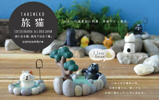 concombre(コンコンブル)露天風呂猫黒DECOLE/デコレ