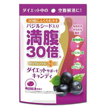 【メール便送料無料・代引き日時指定不可】満腹30倍 ダイエットサポートキャンディ アサイー 42g