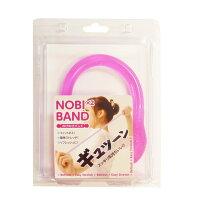 NOBI×2BANDピンク