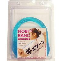 NOBI×2BANDブルー