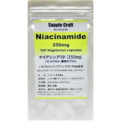 ナイアシンアミド(ビタミンB3)250mg120カプセル国産