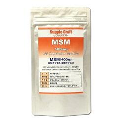 【MSM100%カプセル】MSM400mg植物カプセル国産サプリメント(120カプセル、1か月分)