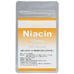 ナイアシン(ニコチン酸)50mg200粒入
