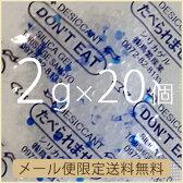 【送料無料】2gシリカゲル×20個  業務用乾燥剤