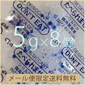 【送料無料】5gシリカゲル×8個  業務用乾燥剤