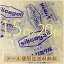 【送料無料】1.5gシリカゲル×20個  業務用乾燥剤
