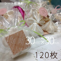 【送料無料】シート乾燥剤×120枚30×30/業務用乾燥剤(薄型)