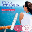 楽天総合1位獲得 水素のスティックがパワーアップ水素ボール2...