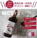 MCTオイル プレミアム 2本送料無料 900g(450g×2本) お徳用 中鎖脂肪酸100% 無味無臭 ココナッツオイル MTC mct mtc oil 食用油 ダイエット エイジングケア ケトン体 ケトジェニック 糖質制限 バターコーヒー 3