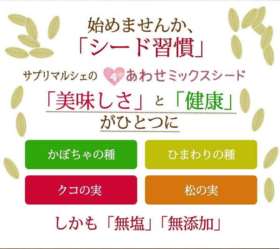 サプリマルシェ『4あわせミックスシード』