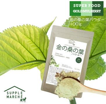 国産 金の桑の葉パウダー 200g(100g×2袋)桑の葉茶 無添加・無着色・無保存料 粉末