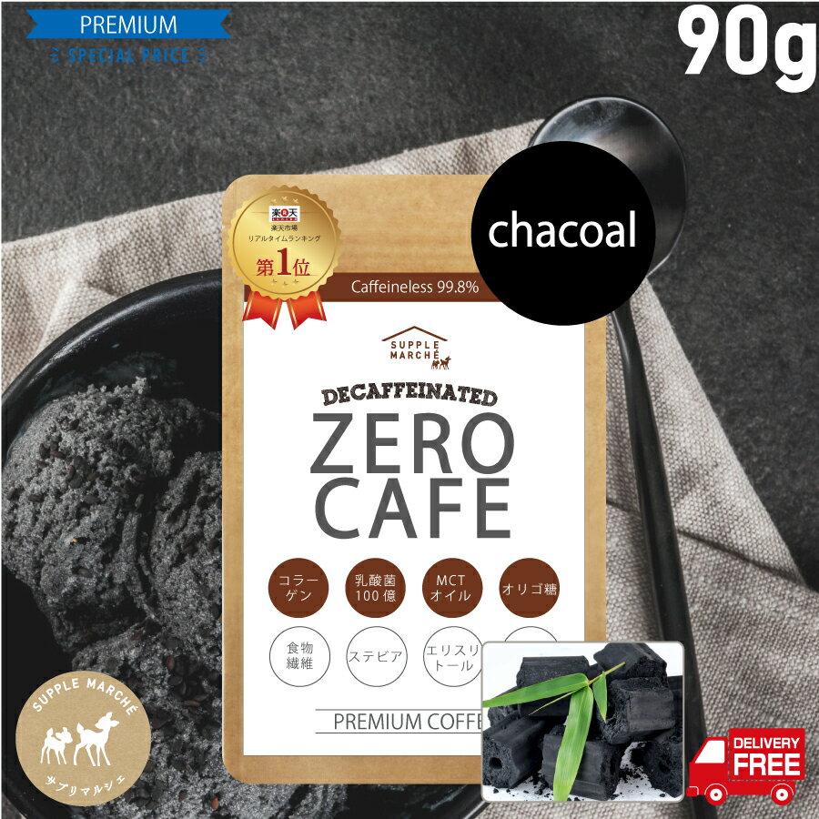 チャコールクレンズ バターコーヒー ダルゴナコーヒー インスタント 90g(約30杯) デカフェ アイスコーヒー ダイエットコーヒー  ゼロカフェ カフェインレス MCTオイル 乳酸菌 ダイエット