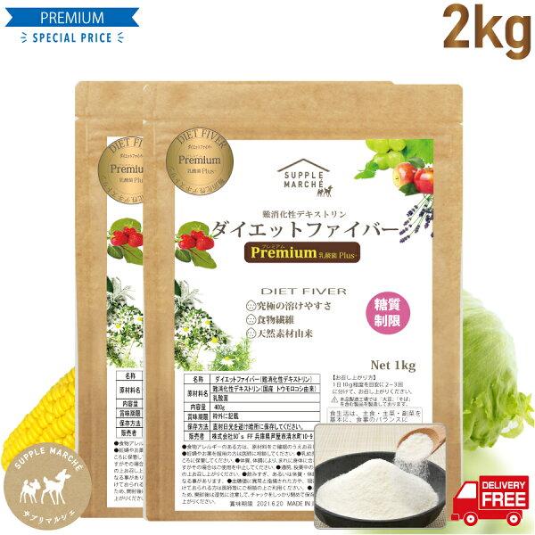 難消化性デキストリン2kg(1kg×2袋)(顆粒タイプ)乳酸菌プラスダイエットファイバープレミアム冷水でも簡単に溶ける 日本社製