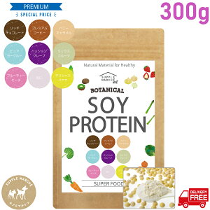 ソイプロテイン 誰でも美味しく飲めるボタニカル ソイプロテイン 300g(非遺伝子組替) 選べる9種類の味 大豆プロテイン 7種のビタミン コラーゲン 乳酸菌 酵素パウダー 送料無料 ダイエット 美容 健康 女性