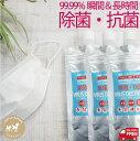 除菌 除菌スプレー ウイルス対策スプレー マスク用 マスクスプレー 300mlパウチ 3本セット 抗菌 インフルエ...