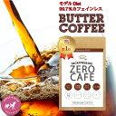 ダイエットコーヒー バターコーヒー4種の新フレーバー アイスコーヒー インスタント 90g(約30杯) デカフェ コーヒー  バターコーヒー ゼロカフェ カフェインレス MCTオイル 乳酸菌 シリコンバレー式・・・