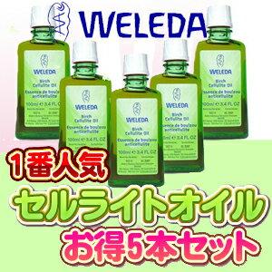 WELEDA/ヴェレダ バーチセルライトオイル(100ml×5本)