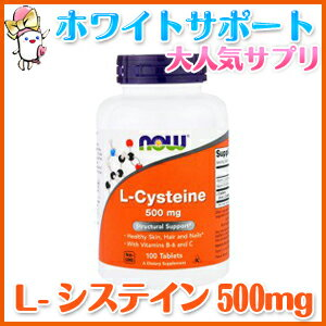 High cysteine C (L-cysteine) 100 seed /NOW Foods / supplements