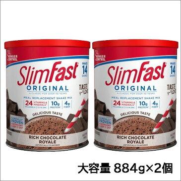 【送料無料】スリムファースト(チョコレート味)大容量884g×2個セット【smtb-KD】