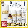送料無料 オバジC-Rxシステム5点セット(敏感肌・乾燥肌の方向け)OBAGI C-Rx StarterSet(DRY)【smtb-KD】オバジCRX