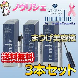 nouriche(ノウリシェ)3.75ml×3本セット/まつげ美容液