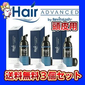 送料無料3本セット ヘアー アドバンスド バイ リバイタラッシュ(Hair ADVANCED by RevitaLash)46ml×3本/泡タイプ【smtb-KD】:サプリマート