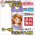 送料無料サーモス水筒ちいさなプリンセス・ソフィア/SofiatheFirst