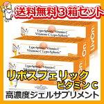 リポスフェリックビタミンC,Lypo-SphericVitaminC,飲む点滴サプリ,3個セット